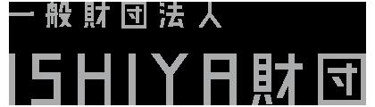 一般財団法人 ISHIYA財団